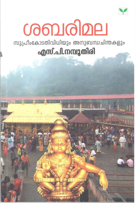 ശബരിമല | Sabarimala by S.P. Namboothiri