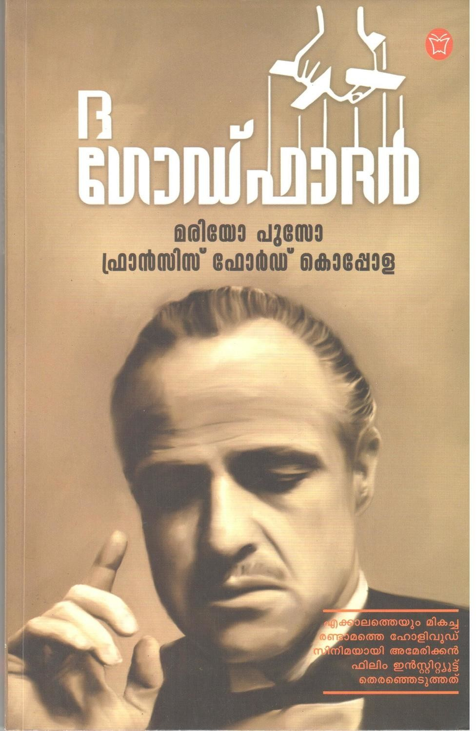 ദ ഗോഡ്ഫാദർ | The Godfather by Mario Puzo ( Screenplay )