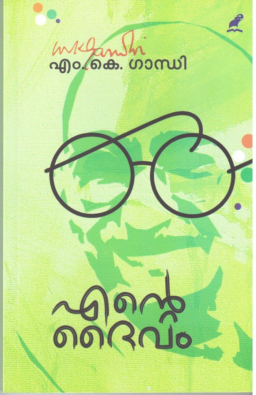 എന്റെ ദൈവം | Ente Daivam by M.K. Gandhi