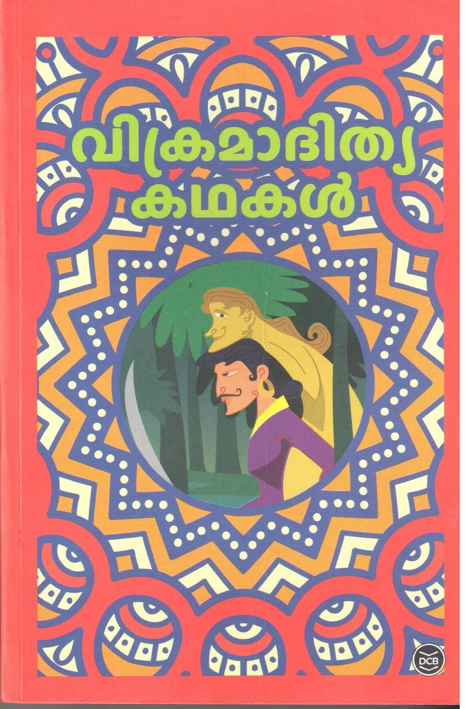 വിക്രമാദിത്യ കഥകള് | Vikramadithya Kathakal