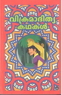 വിക്രമാദിത്യ കഥകള്   Vikramadithya Kathakal