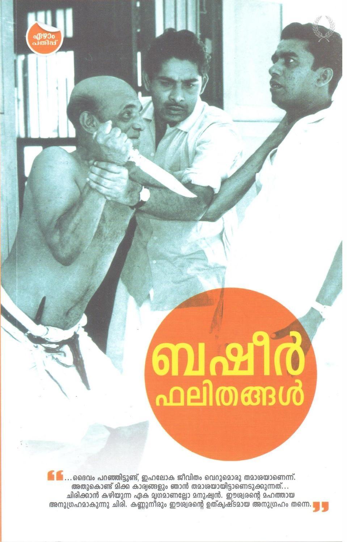 ബഷീര് ഫലിതങ്ങള്   Bhasheer Falithangal by Asees Tharuvana