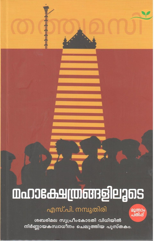 മഹാക്ഷേത്രങ്ങളിലൂടെ   Mahakshethrangaliloode by S.P. Namboothiri