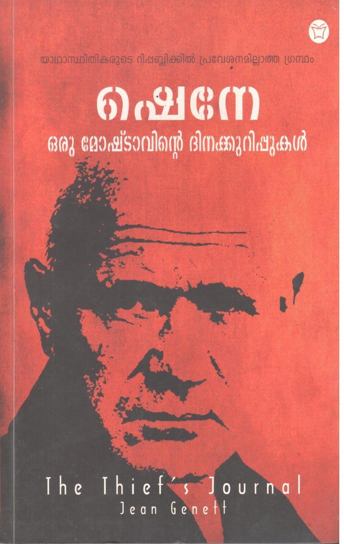 ഒരു മോഷ്ടാവിന്റെ ദിനക്കുറിപ്പുകള് | Oru Moshttavinte Dinakkurippukal by Jeen Genett