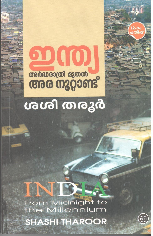 ഇന്ത്യ അർദ്ധരാത്രി മുതൽ അര നൂറ്റാണ്ട് | India Arddharathri Muthal Ara Nootaand (India From Midnight to the Millennium) by Shashi Tharoor