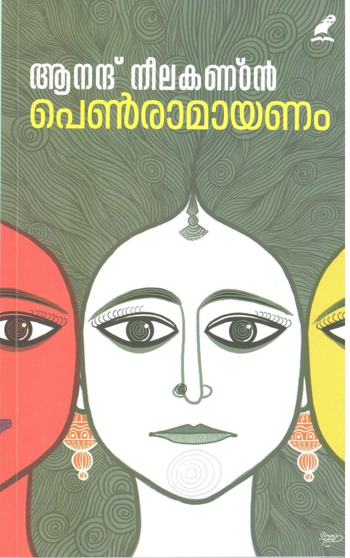 പെൺ രാമായണം | Pen Ramayanam by Anand Neelakantan