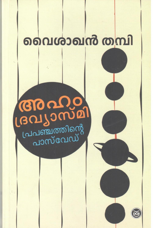 അഹം ദ്രവ്യാസ്മി -പ്രപഞ്ചത്തിന്റെ പാസ്വേഡ്   Aham Ddravyasmi by Vaisakhan Thambi
