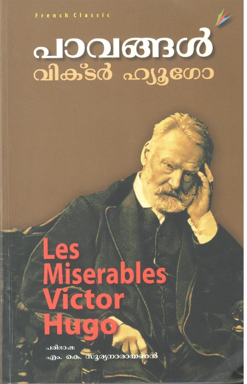 പാവങ്ങള്   Pavangal by Victor Hugo