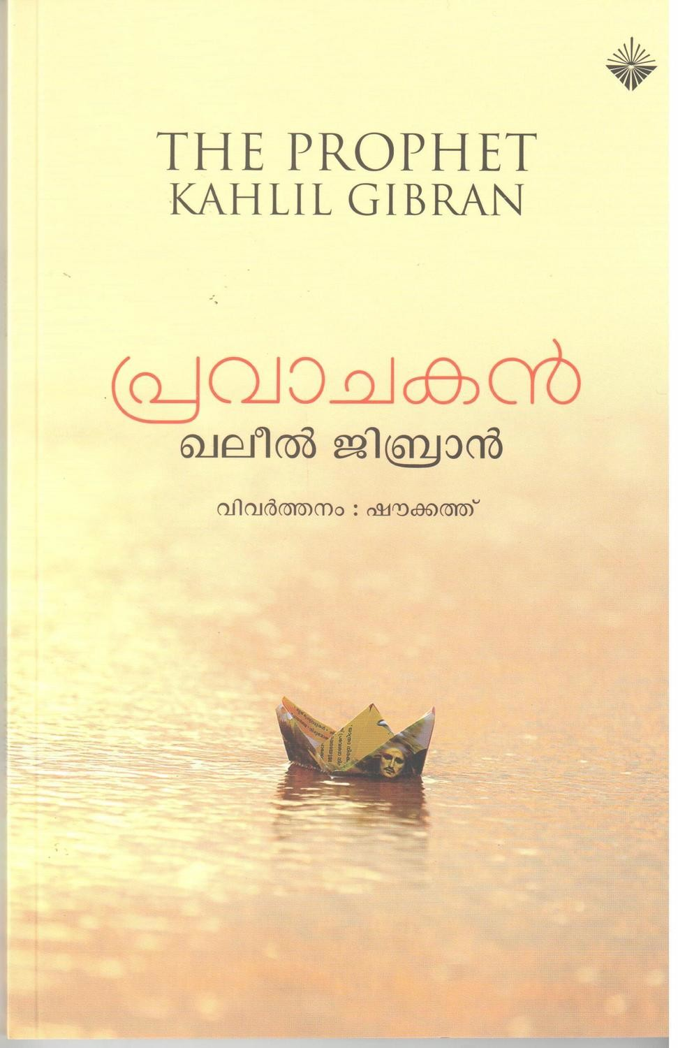 പ്രവാചക‌ന്‍ | Pravachakan by Kahlil Gibran (Shoukath)