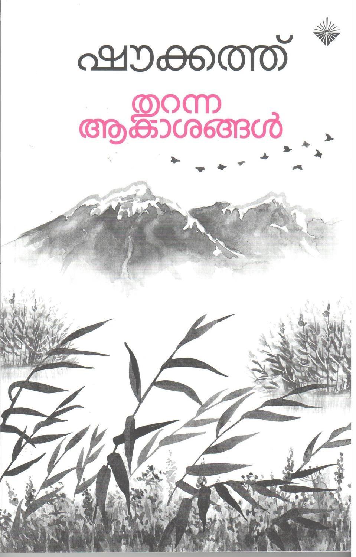 തുറന്ന ആകാശങ്ങൾ | Thuranna Aakasangal by Shoukath