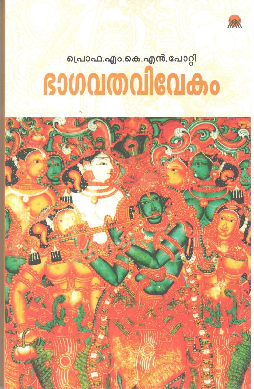 ഭാഗവതവിവേകം   Bhagavathavivekam by Prof. M.K.N. Potti