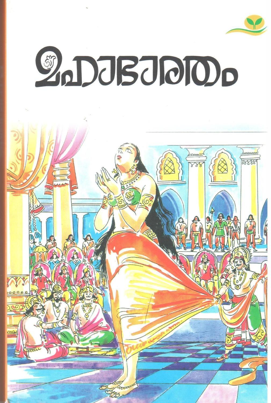 മഹാഭാരതം | Mahabharatham by  K.P. Balachandran