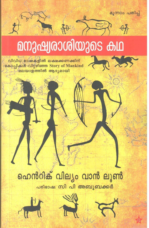 മനുഷ്യരാശിയുടെ കഥ   Manushyaraashiyude Katha (Story of Mankind) (History) by Hendrik Willem Van Loon
