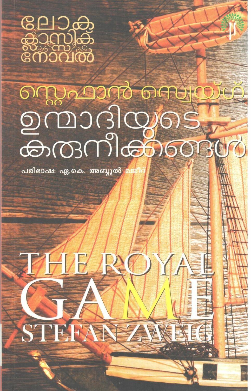 ഉന്മാദിയുടെ കരുനീക്കങ്ങൾ | Unmadhiyude Karuneekkangal (The Royal Game) by Stefan Zweig