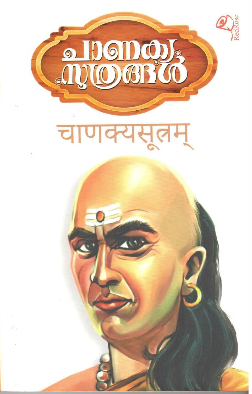 ചാണക്യ സൂത്രങ്ങൾ | Chanakyasoothrangal by Ramesh Kaithapram