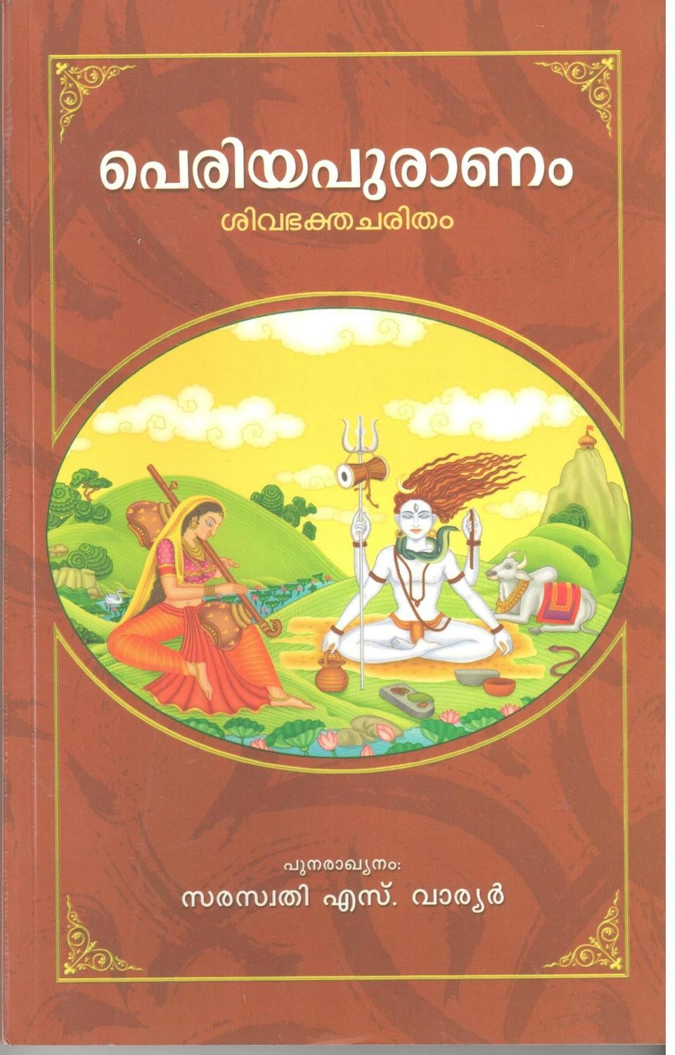 പെരിയപുരാണം | Periyapuranam by Saraswathi S. Warrior