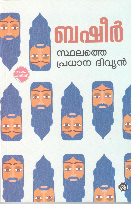 സ്ഥലത്തെ പ്രധാന ദിവ്യന്   Sthalathe Pradhana Divyan by Vaikom Muhammad Basheer