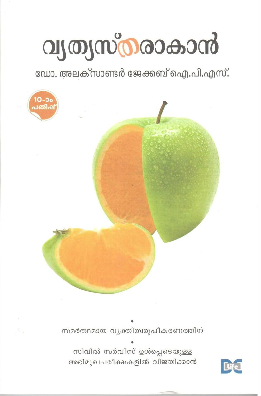 വ്യത്യസ്തരാകാന്   Vyathyastharakan by Alexander Jacob IPS