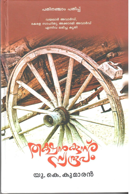 തക്ഷന്കുന്ന് സ്വരൂപം   Thakshankunnu Swaroopam by U.K. Kumaran