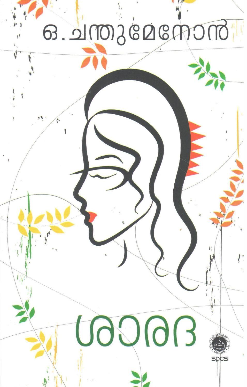ശാരദ | Saradha by O. Chandu Menon