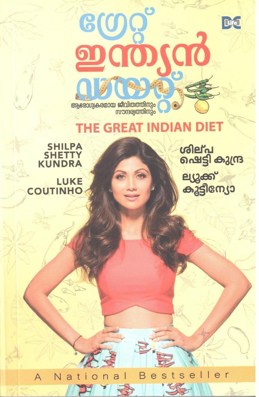 ഗ്രേറ്റ് ഇന്ത്യൻ ഡയറ്റ് | Great Indian Diet by Silpa Shetty & Luke Coutinho