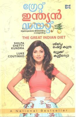 ഗ്രേറ്റ് ഇന്ത്യൻ ഡയറ്റ്   Great Indian Diet by Silpa Shetty & Luke Coutinho