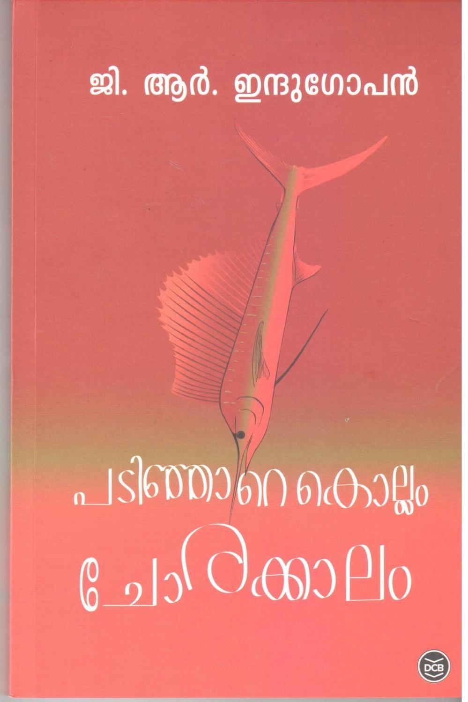 പടിഞ്ഞാറേകൊല്ലം ചോരക്കാലം | Padinjarekkollam Chorakkalam by G,R. Indugopan