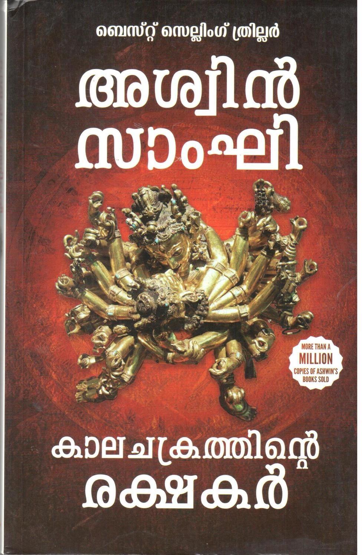 കാല ചക്രത്തിന്റെ രക്ഷകര് | Kaalachakrathinte Rakshakar by Ashwin Sanghi
