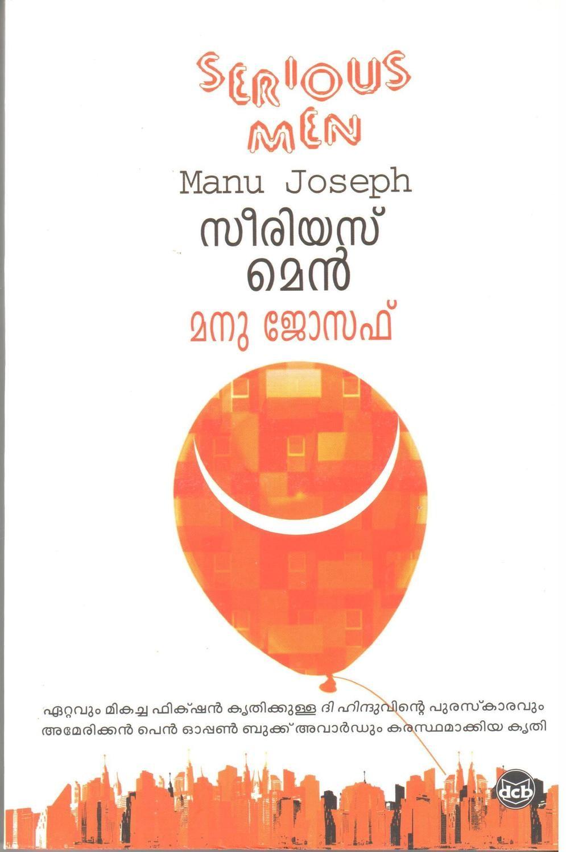 സീരിയസ് മെൻ   Serious Men by Manu Joseph