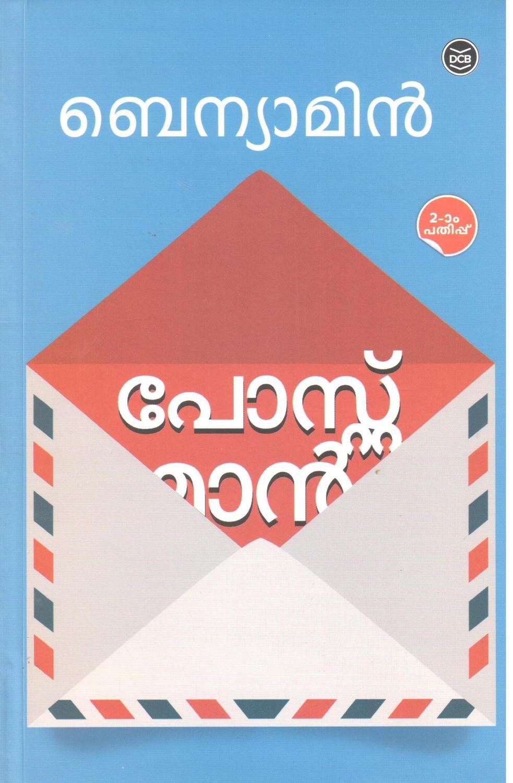 പോസ്റ്റ്മാൻ | Postman by Benyamin