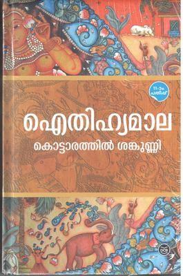 ഐതിഹ്യമാല   Aithihyamala by Kottarathil Sankunni