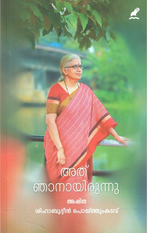 അത് ഞാനായിരുന്നു | Athu Njanayirunnu by Ashitha