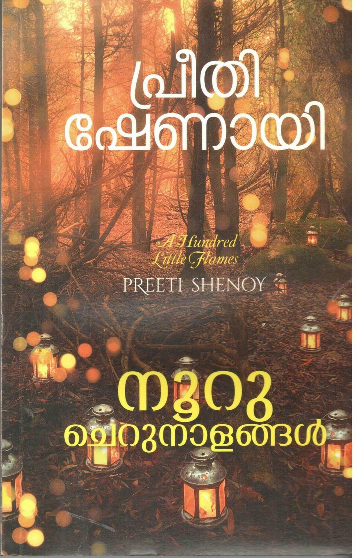 നൂറു ചെറുനാളങ്ങൾ   Nooru Cherunalangal by Preeti Shenoy