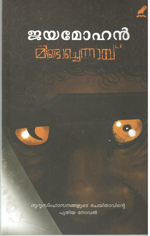 മിണ്ടാച്ചെന്നായ്   Mindaachennai by Jayamohan