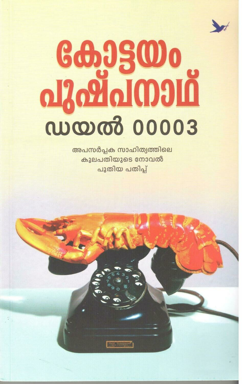 ഡയൽ 00003   Dial-00003 by Kottayam Pushpanath