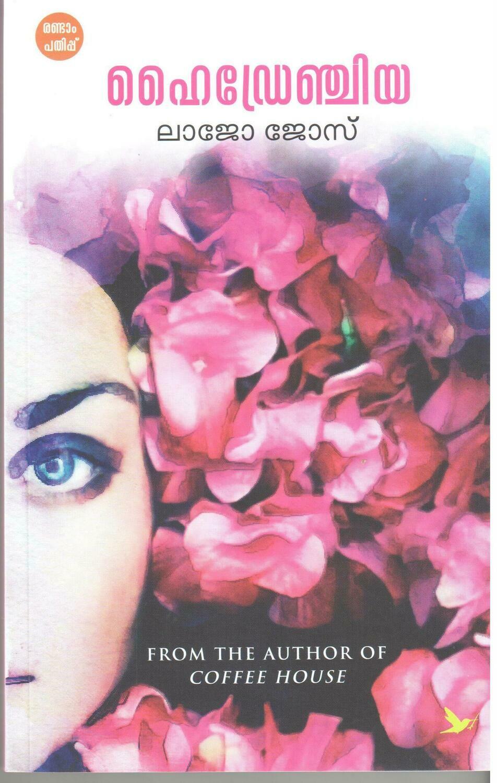 ഹൈഡ്രേഞ്ചിയ | Hydrangea by Lajo Jose