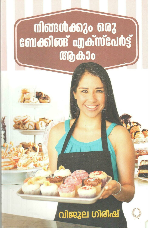 നിങ്ങള്ക്കും ഒരു ബേക്കിംഗ് എക്സ്പേര്ട്ട് ആകാം   Nigalkkum Oru Baking Expert Aagaam by Vijula Gireesha