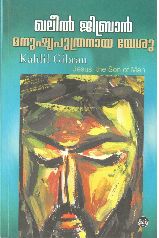 മനുഷ്യപുത്രനായ യേശു   Manushyaputhranaya Yesu by Kahlil Gibran