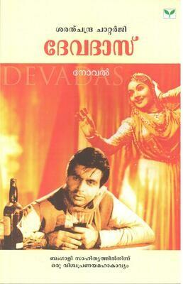 ദേവദാസ് | Devadas by Sarath Chandra Chatterji