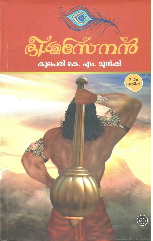 ഭീമസേനന് | Bheemasenan by K.M. Munshi