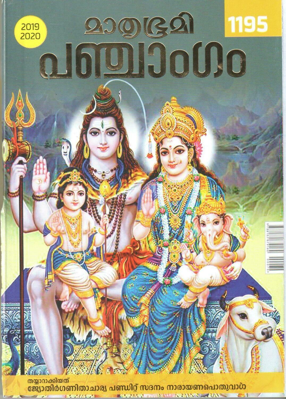മാതൃഭൂമി പഞ്ചാംഗം 1195 (2019-2020) | Mathrubhumi Panchangam 2018-2019