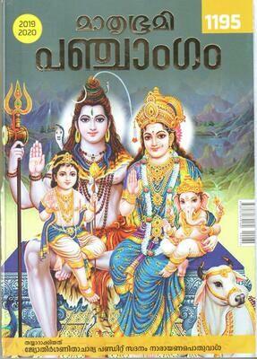 മാതൃഭൂമി പഞ്ചാംഗം 1195 (2019-2020)   Mathrubhumi Panchangam 2018-2019