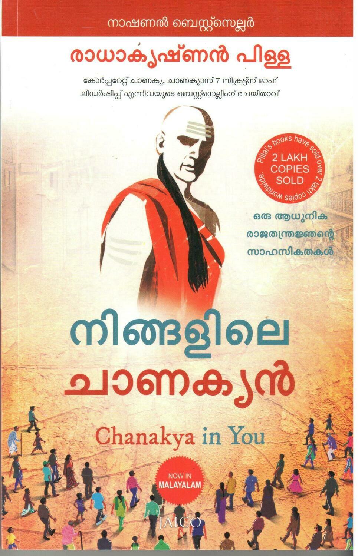 നിങ്ങളിലെ ചാണക്യൻ | Ningalile Chanakyan (Chanakya in You ) by Radhakrishnan Pillai