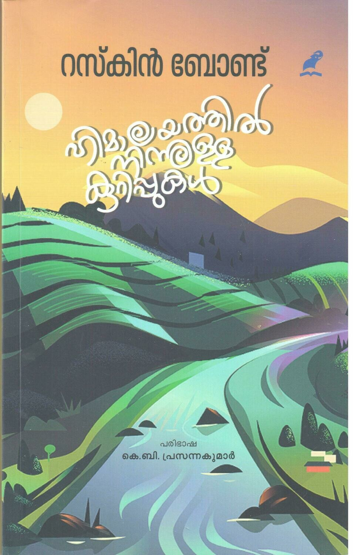 ഹിമാലയത്തിൽ നിന്നുള്ള കുറിപ്പുകൾ   Himalayathil Ninnulla Kurippukal ( Rain in the Mountains )by Ruskin Bond