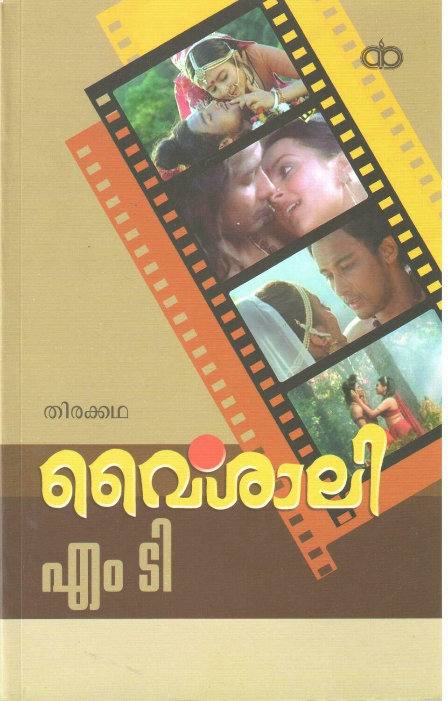 വൈശാലി   Vysali ( Screenplay ) by M.T. Vasudevannair
