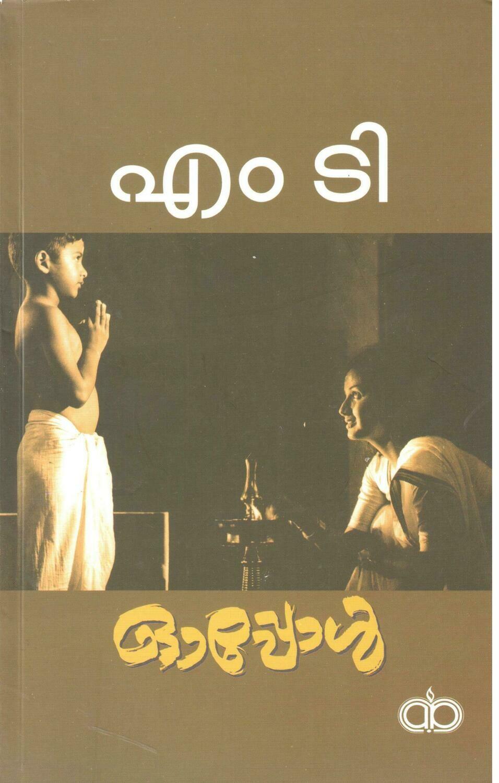 ഓപ്പോൾ | Oppol ( Screenplay ) by M.T. Vasudevannair