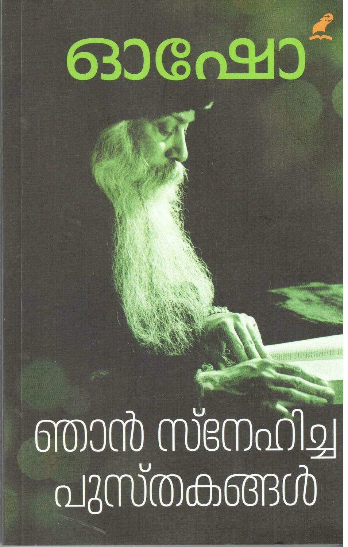 ഞാന് സ്നേഹിച്ച പുസ്തകങ്ങള് | Njan Snehicha Pusthakangal by Osho