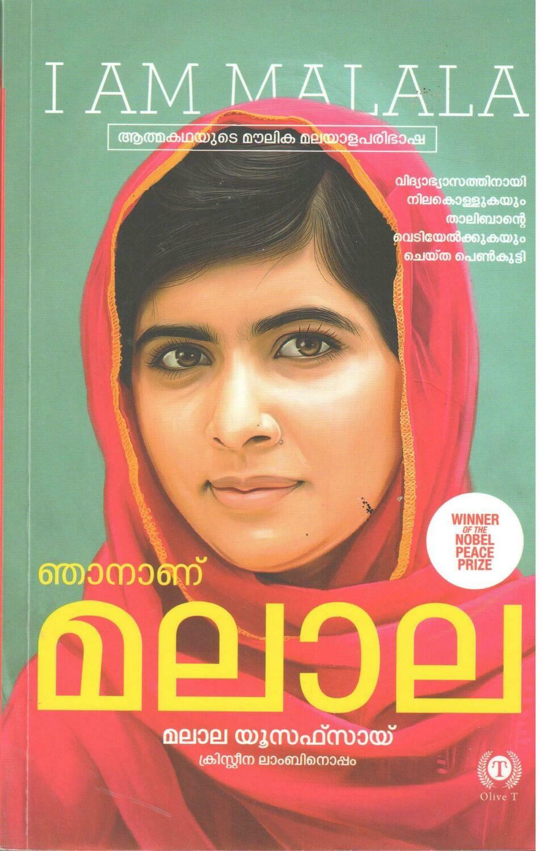 ഞാനാണ് മലാല | Njananu Malala by Malala Yousafzai