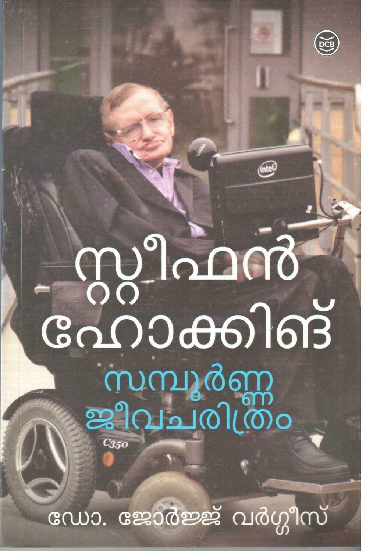 സ്റ്റീഫൻ ഹോക്കിങ് - സമ്പൂർണ്ണ ജീവചരിത്രം | Stephen Hawking : Sampoorna Jeevacharithram