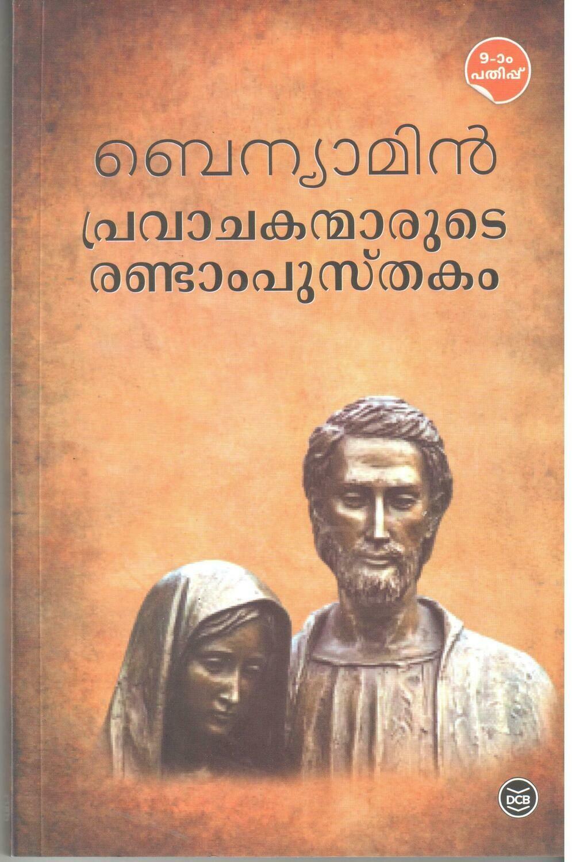 പ്രവാചകന്മാരുടെ രണ്ടാം പുസ്തകം   Pravachakanmarude Randam Pusthakam by Benyamin